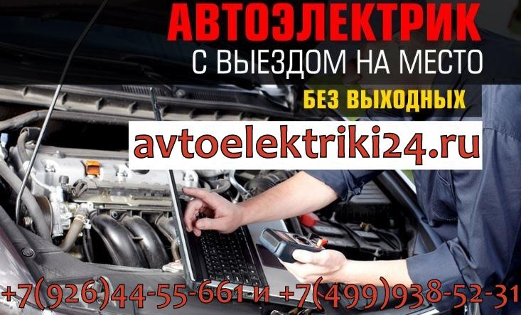 Ремонт автоэлектрики в Москве с выездом на место