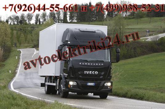 Iveco Eurocargo не заводится