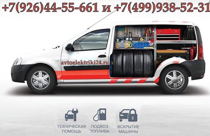 Срочная техническая помощь на дороге