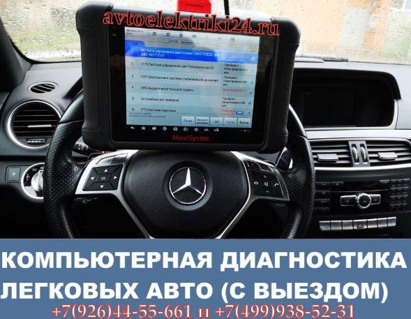 Компьютерная диагностика автомобиля с выездом Москва и область