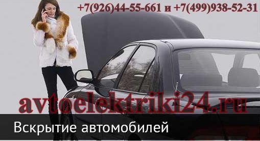 Аварийное вскрытие замков авто без повреждений выезд Москва и Московская область круглосуточно