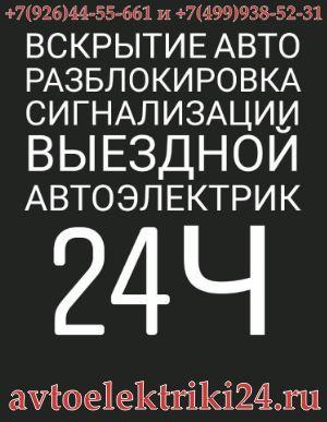 Автотехпомощь круглосуточно 24 7