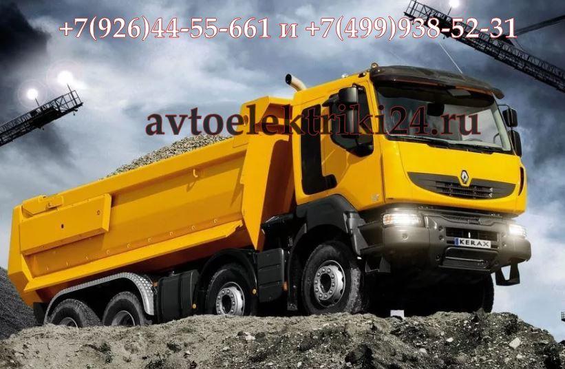 Renault Kerax не заводится Выезд автоэлектрика и механика на место поломки грузовика Москва и область