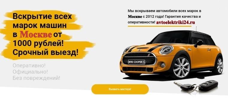 Служба по вскрытию автомобилей в Москве и области  качество и оперативность гарантируем