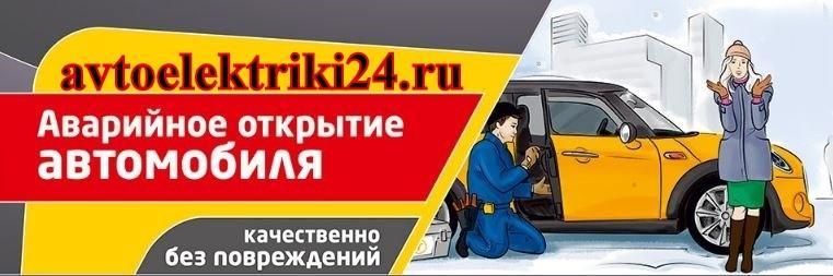 Вскрытие, машина не открывается или потеряли ключи, откроем Ваш автомобиль с выездом Москва и Московская область круглосуточно