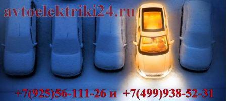 Отогрев авто в Москве и области Техпомощь Помощь на дороге