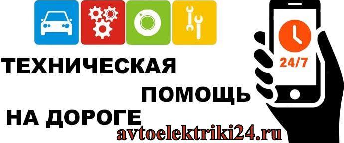 Техпомощь Москва 24