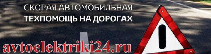 Дорога техпомощь Москва