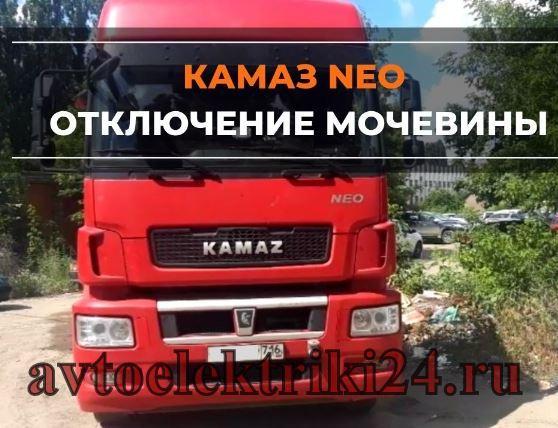 ОтключениОтключение мочевины КАМАЗе мочевины Камаз 5490