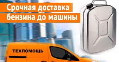 Своевременный подвоз топлива Москва