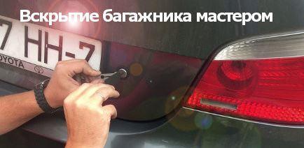 Вскрытие багажника и капота автомобиля мастером;