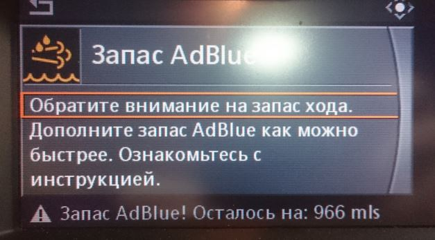 Отключение adblue (мочевины) выезд на место к автомобилю Москва и Московская область круглосуточно